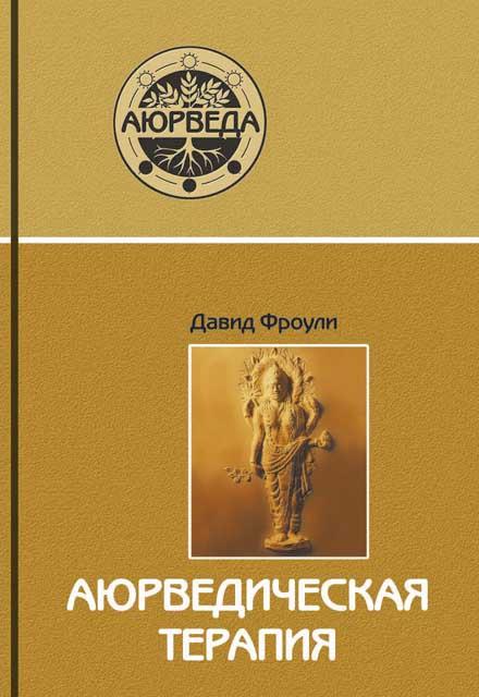 Книга Аюрведы скачать Epub - картинка 3